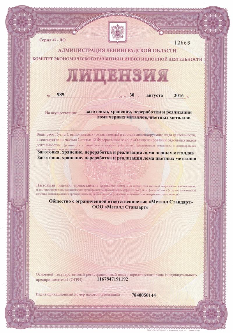 Лицензия на прием и переработку металла сдать алюминь медь
